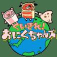 Kuikire!Oniku-chans!