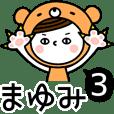 お名前スタンプ【まゆみ】Vol.3