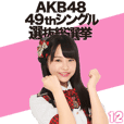AKB48:Fight! Sticker 12