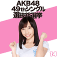 AKB48:Fight! Sticker 14