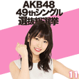 AKB48:Fight! Sticker 11