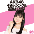 AKB48:Fight! Sticker 09