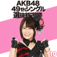 AKB48:Fight! Sticker 10