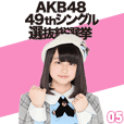 AKB48:Fight! Sticker 05