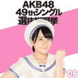 AKB48:Fight! Sticker 06