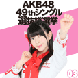 AKB48:Fight! Sticker 03