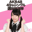 AKB48:Fight! Sticker 08