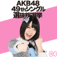 AKB48:Fight! Sticker 04