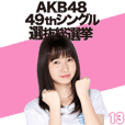 AKB48:Fight! Sticker 13