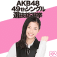 AKB48:Fight! Sticker 02