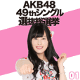 AKB48:Fight! Sticker 01