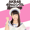 AKB48:Fight! Sticker 07