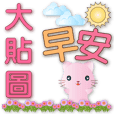 Cute pink cat-practical big stickers
