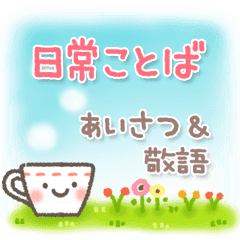 cute and useful stickers-Happy feelings