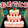 【動く★お誕生日】おめでとう&感謝セット