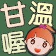 可愛女孩繽紛柔和特大字超實用日常用語