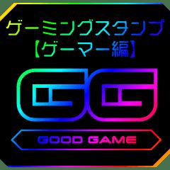 ゲーミングスタンプ【vol.2 ゲーマー編】