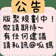 【公告栏】讯息框/群組管理必備/手寫風格