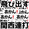クソデカ吹き出しの連打!関西弁