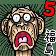 Grandfather of Fukushima 5