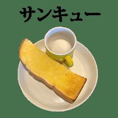 モーニングトーストたまご と 文字