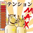 馬と鹿 動く3 【ハイテンション!編】