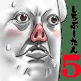 しろぶーたん 5