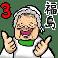 Granny in Fukushima 3