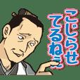 三国志チャラおじさん 3