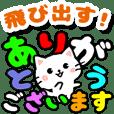 POPUP big letter-cat-polite