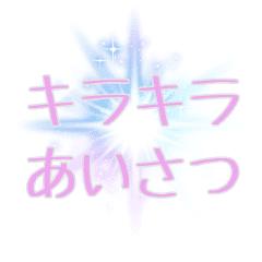 kirakira-word☆あいさつ☆