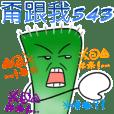 小韭菜(股票股市用語)