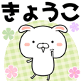 Kyoko Name Sticker