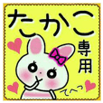 Very convenient! Sticker of [Takako]!