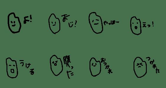 「お米米米倶楽部4」のLINEスタンプ一覧