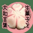 生菓子と大和言葉