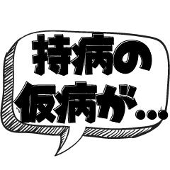 ポンコツの面白い言い訳【言い訳シリーズ】