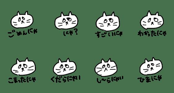 「同じ顔したネコ」のLINEスタンプ一覧