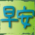 Speech balloons-green-big font