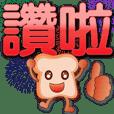 Cute toast-big font-practical greetings
