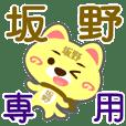 """Sticker for """"Sakano"""""""