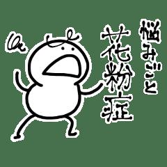 ジタバタくん 9(花粉症)
