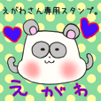 Ms.Egawa,exclusive Sticker.