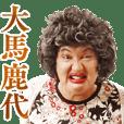 大馬鹿代【主演:竹内力】