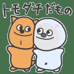 クアンとケモン〜おともだち編〜