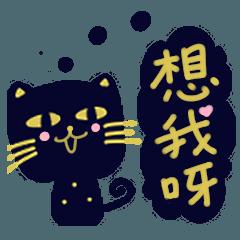 我的貓情人1 超大字體♡