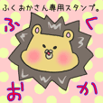 Ms.Fukuoka,exclusive Sticker.