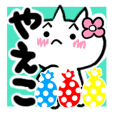 Cat sticker yaeko uses