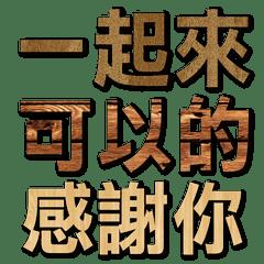 潔西女孩-木質紋字貼-2