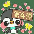 蝶ネクタイのペンちゃん 第4弾